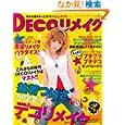 DECOリメイク—今ある服をもっとカワいくランクUP! (レディブティックシリーズ no. 3007) (単行本2010/4)