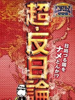 ブチ切れ維新解体で始まる橋下徹「関西新党結成」構想全容 vol.2