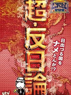 宮﨑正弘×室谷克実 対談「2014年反日中韓はこう動く!」 vol.02