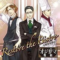オジサマ専科 Vol.3 Restore the Bistro~お嬢様奮闘記~出演声優情報
