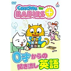 CatChat for BABIES+(vX!) [DVD]