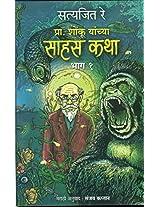 Shonku Chya Sahas Katha -Vol. 1