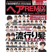 ヘアREMIX 2016年発売号 小さい表紙画像