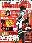 「おとなのWindows」2月号に明坂聡美のグラビア&インタビュー