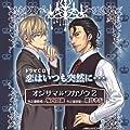 ドラマCD「オジサマVSワカゾウ」第2弾に堀内賢雄と櫻井孝宏