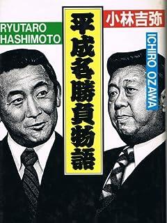 永田町謀略録「政治家の殺し方」 第2回 橋本龍太郎(元首相) vol.3