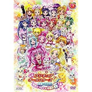 映画 プリキュアオールスターズDX(デラックス)3 未来にとどけ!世界をつなぐ☆虹色の花の画像