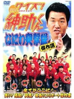 日テレビVSTBS「島田紳助が欲しい!」本気バトル