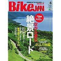BikeJIN 2017年4月号 小さい表紙画像