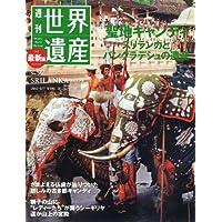 週刊世界遺産 no.97―最新版 スリランカ