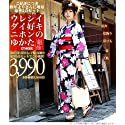 ETHIQUE 恋モテ浴衣5点セット【9番】