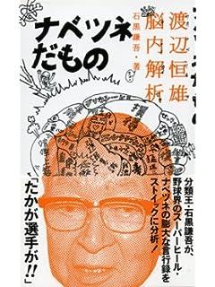 ナベツネ85歳「全国制覇男のケンカ道」元気にバク進中!vol.1