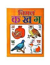 Vimal ka.kha.ga.activity book.