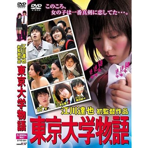 東京大学物語 [DVD] (2006)