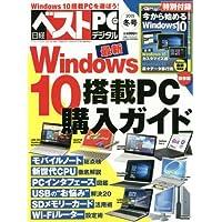 日経ベストPC+デジタル 2015年発売号 小さい表紙画像