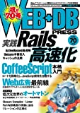 WEB+DB PRESS Vol.70