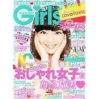 Girls Tribe 2014年Vol.2 小さい表紙画像