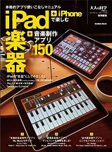 本格的アプリ使いこなしマニュアル iPad+iPhoneで楽しむ楽器+音楽制作アプリ150