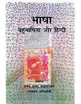 Bhasha Bahubhashita Aur Hindi