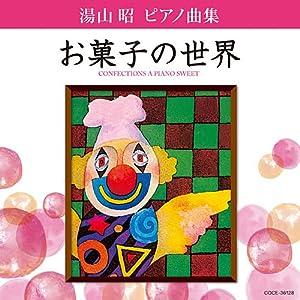 湯山昭 ピアノ曲集 「お菓子の世界」