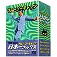 クレージーキャッツ 日本一ボックス [DVD] ~ 植木等、団令子、草笛光子、 白川由美 (DVD2006)