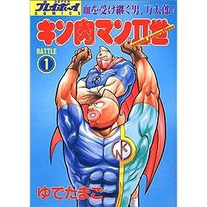キン肉マンII世01-29
