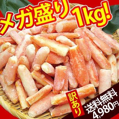 釜庄 解凍すれば、そのままパクパク食べられる♪訳ありボイルズワイガニの棒肉1kg