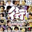 PS one Books 街~運命の交差点~ サウンドノベル・エボリューション3 チュンソフト (Video Game2002) (PlayStation)