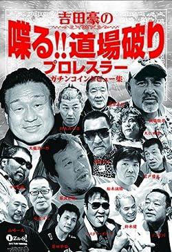 吉田豪の喋る!!道場破り プロレスラーガチンコインタビュー集