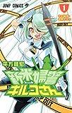 製品画像: Amazon: 新米婦警キルコさん 1 (ジャンプコミックス) [コミック]: 平方 昌宏