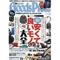 Goods Press 2017年8・9月号 小さい表紙画像