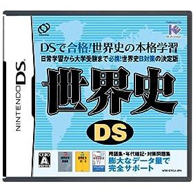 世界史DS