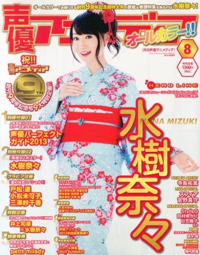 声優アニメディア 2013年 08月号 [雑誌]