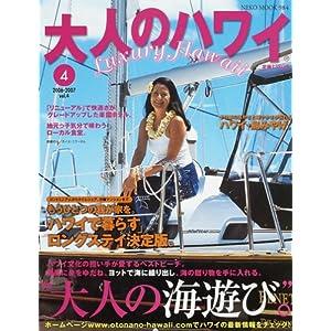 大人のハワイ (vol.4(2006-2007)) (Neko mook (984))