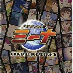 : 月面兎兵器ミーナ オリジナル・サウンドトラック