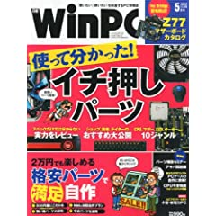 o WinPC (EBs[V[) 2012N 05 [G]