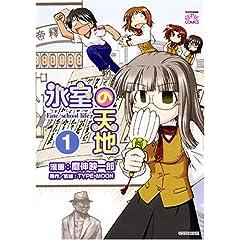 氷室の天地Fate/school life