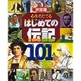 決定版 心をそだてるはじめての伝記101人 (決定版101シリーズ) 講談社 (2001/11/6)