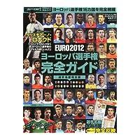EURO2012 ヨーロッパ選手権完全ガイド 2012年 6/20号(書籍)