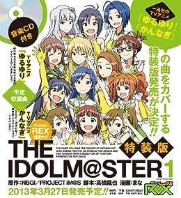 特装版 THE IDOLM@STER 1 (REXコミックス)