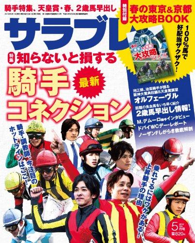 「サラブレ」2012年5月号