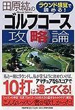 田原紘のゴルフコース攻略論