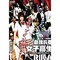 最強兵器女子高生 RIKAの画像