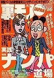 裏モノJAPAN (ジャパン) 2006年 06月号 [雑誌]