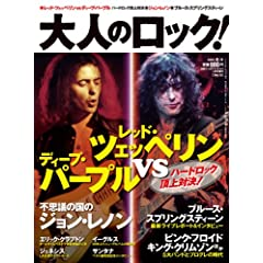 大人のロック!2008年冬号【Vol.13】