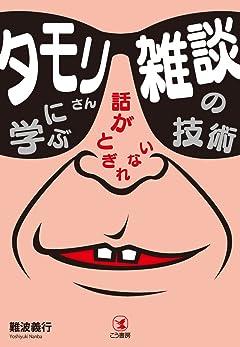 桑子真帆アナ「NHK期待のホープは元キンパツ女子大生!」テレビ美女大抜擢のウラ事情