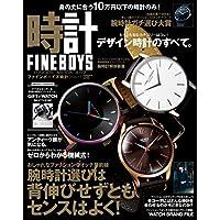 FINEBOYS時計 2016年Vol.11 小さい表紙画像