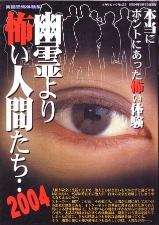 幽霊より怖い人間たち…―本当にホントにあった怖い体験 (2004) (ツカサムック (No.23))
