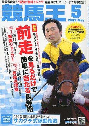 「競馬王」の2009年5月号