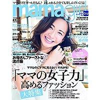 mamagirl 2017年4月号 小さい表紙画像